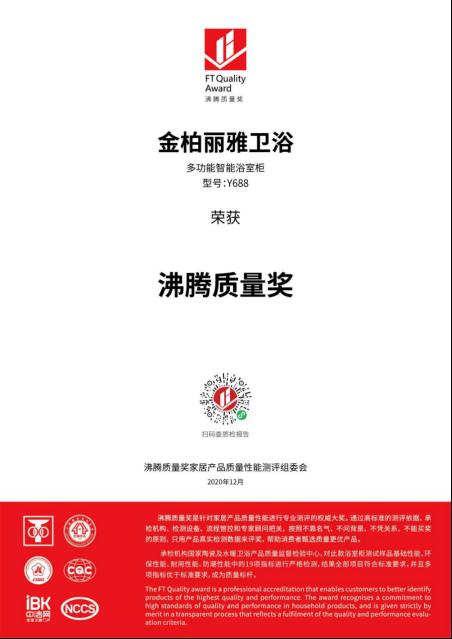 质量标杆,金柏丽雅多功能智能浴室柜获沸腾质量奖(1)163.png