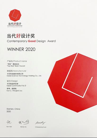 卡贝家居喜获2020当代好设计奖116.png