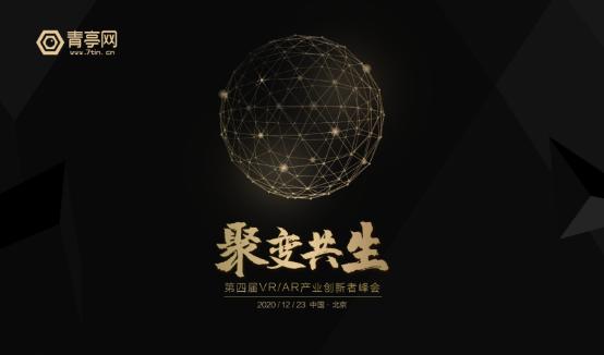 青亭峰会2020(1)317.png