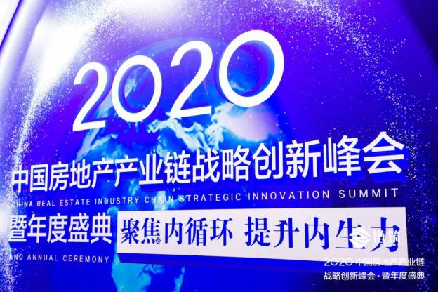 """Roca 荣获""""2020中国房地产产业链战略诚信领军企业""""424.png"""