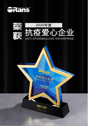 """20200105 欧路莎卫浴荣获2020年度""""抗疫爱心企业""""称号432.png"""