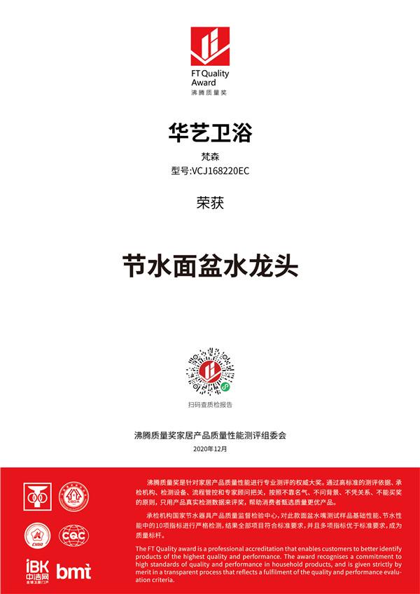 面盆龙头_22华艺卫浴梵森VCJ168220EC.jpg