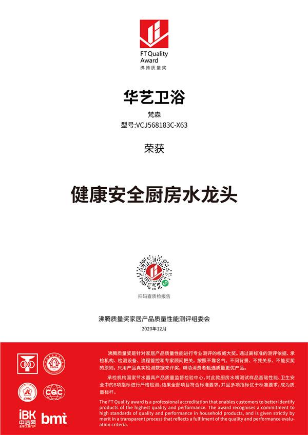 厨房水龙头_05华艺卫浴梵森VCJ568183C-X63.jpg