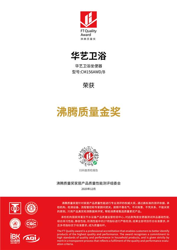 陶瓷坐便器_10华艺卫浴华艺卫浴坐便器CM156AWD-B.jpg