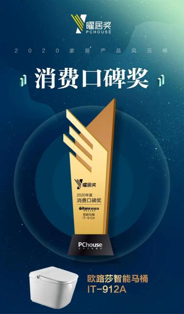 """20210120 2020曜居奖揭晓 欧路莎卫浴荣获年度""""消费口碑奖""""139.png"""