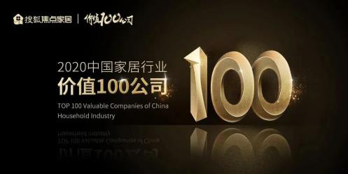 """20210122 美好人居 品质生活丨欧路莎荣登""""2020中国家居行业价值100公司""""410.png"""