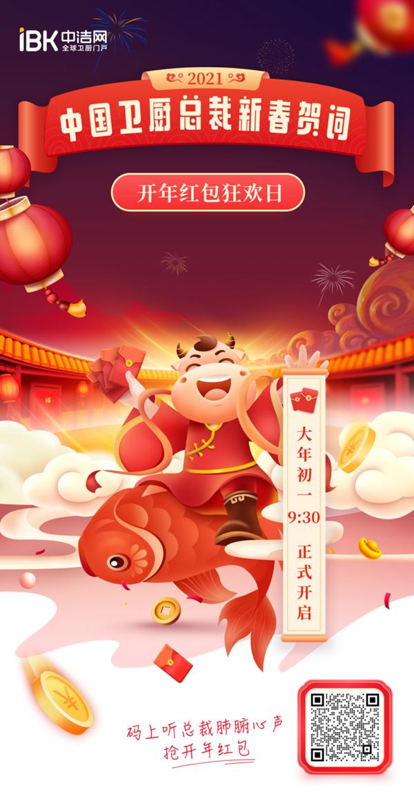 中国卫厨总裁新春贺词海报_副本.png