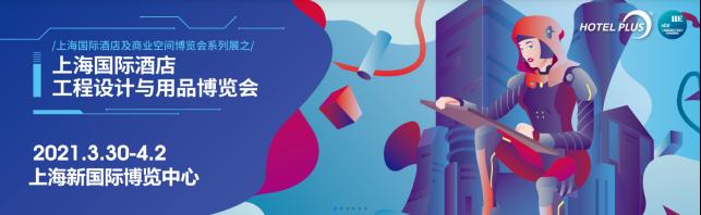 智慧酒店改造正当时 爱智贞亮相上海博华展(2)(1)261.png