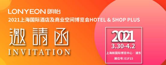 朗怡卫浴诚邀您参加2021上海国际酒店及商业空间博览会28.png