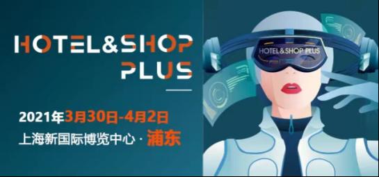朗怡卫浴诚邀您参加2021上海国际酒店及商业空间博览会539.png