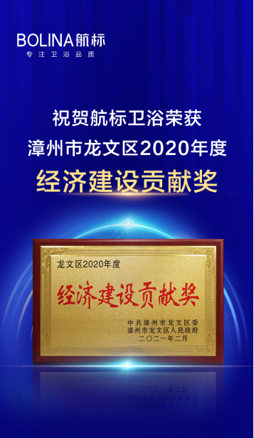 """航标卫浴荣获漳州市龙文区""""2020年度经济建设贡献奖""""29.png"""