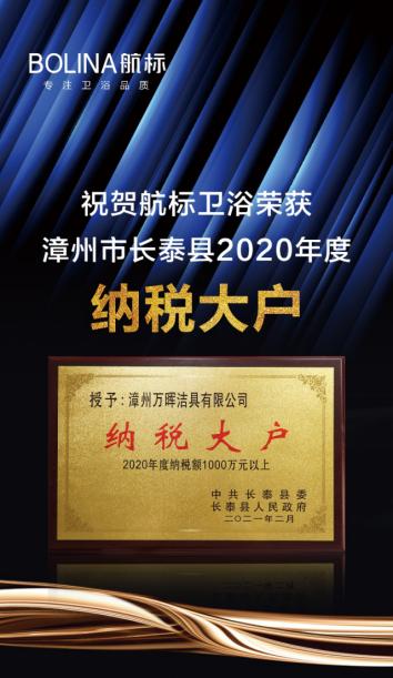 """20210315再树行业标杆!航标卫浴被授予""""纳税大户""""荣誉称号26.png"""