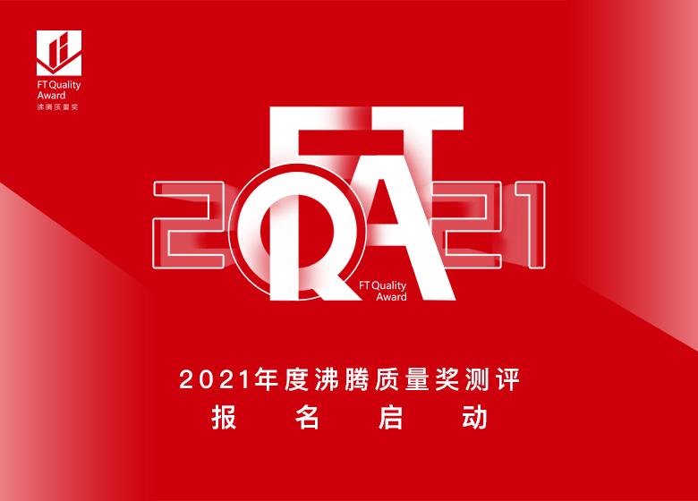 1  2021沸腾质量奖测评报名启动.png