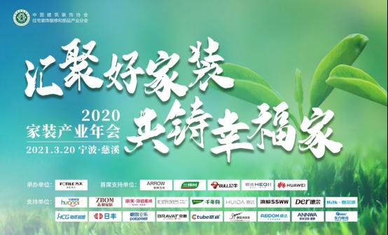 品质承诺 共筑幸福,恒洁出席2020家装产业年会0320167.png