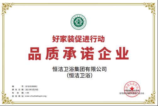 品质承诺 共筑幸福,恒洁出席2020家装产业年会0320346.png