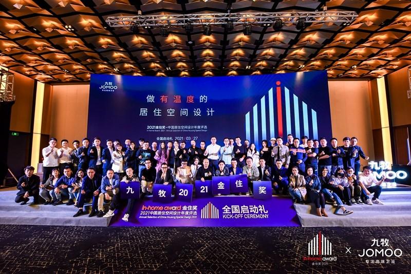 2021年金住奖-中国居住空间设计年度评选全国启动礼在厦门举行1.jpg