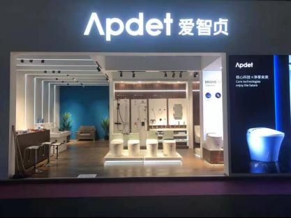亮相上海国际酒店展Apdet爱智贞展示品牌非凡实力(2)299.png