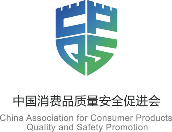 中国消费品质量安全促进会logo.jpg