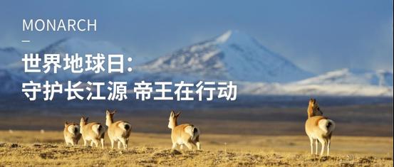 世界地球日:守护长江源,帝王洁具在行动