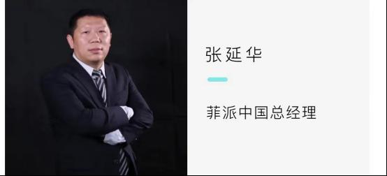 百年匠造  服务中国 2021菲派中国第1期销售培训圆满结束322.png