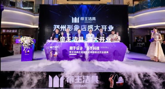 郑州帝王开业盛典后宣105.png