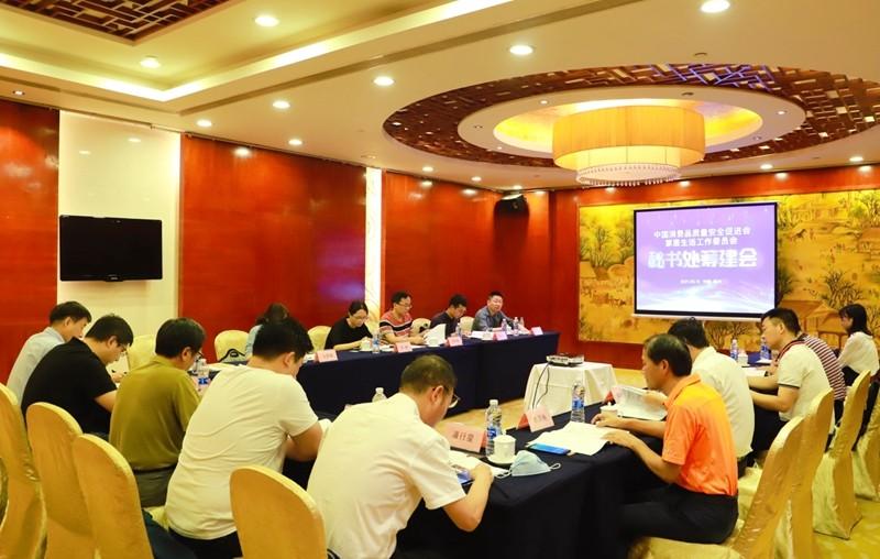 5月12日,中消会家居生活工作委员会秘书处筹建会在福州召开.jpg