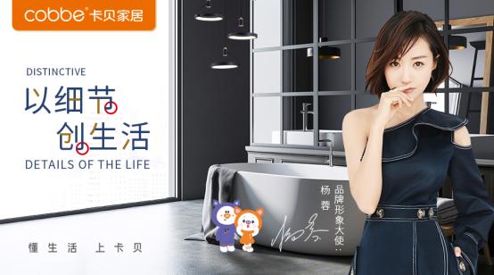 杨蓉出任卡贝家居品牌形象大使,共同打造居家新美学737.png