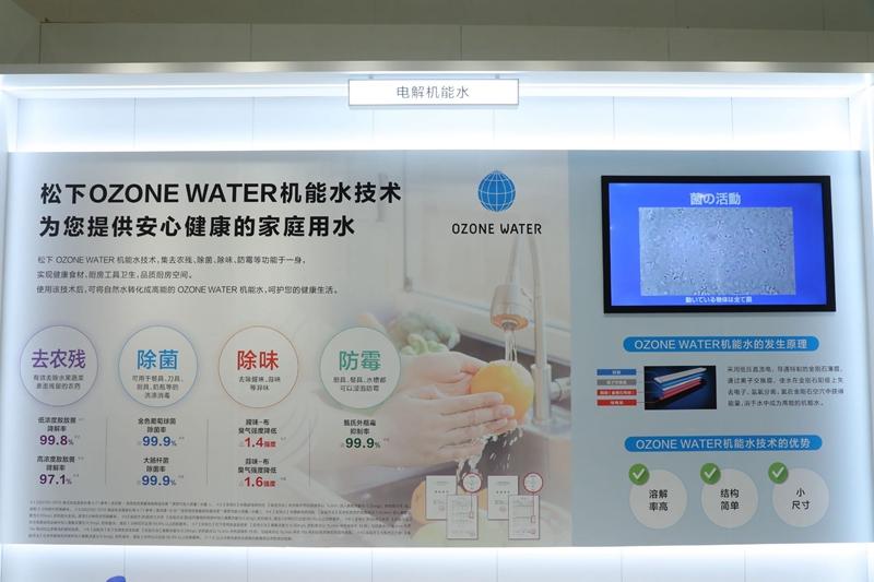 松下电解机能水技术_副本.jpg
