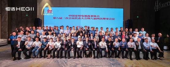 打造新优势,共筑新价值!恒洁闪耀亮相2021中国家电流通大会1455.png