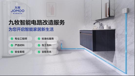 (6.16新闻稿)九牧智能电路改造服务256.png