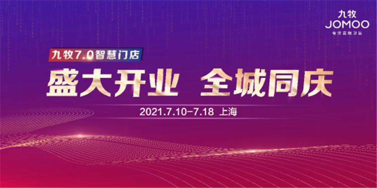 上海首家七代门店开业暨全城同庆活动194.png