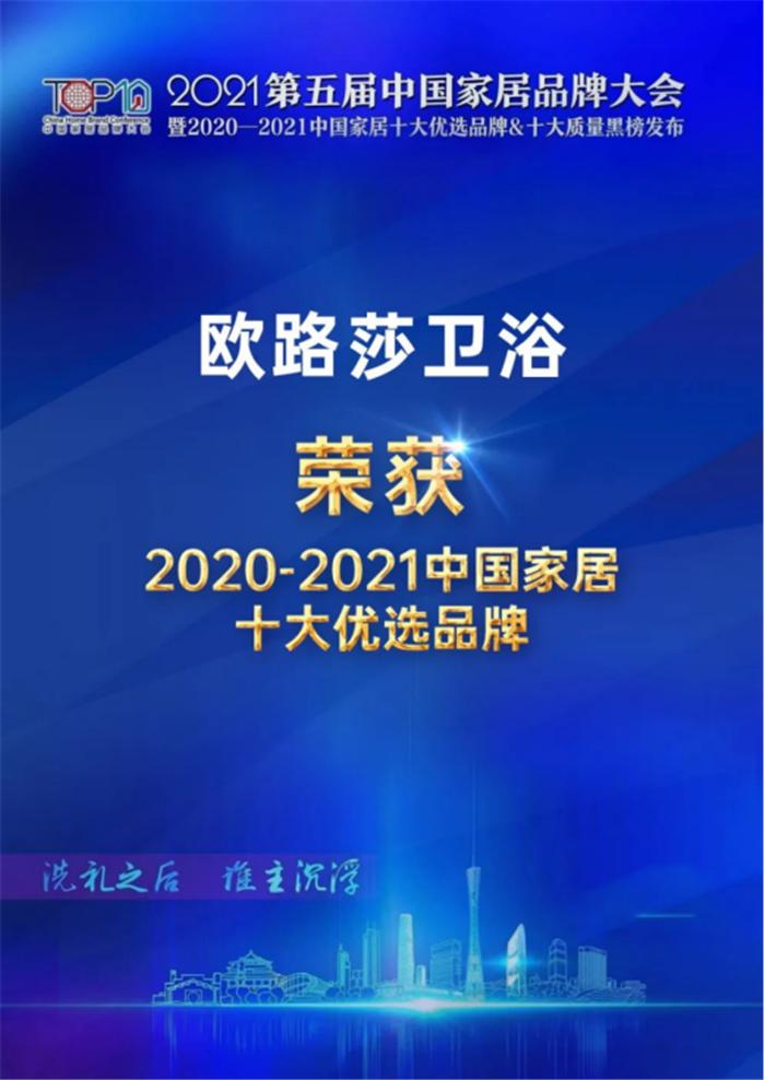 """20210721实力入榜  欧路莎卫浴荣获""""2020-2021十大优选卫浴品牌""""209.png"""