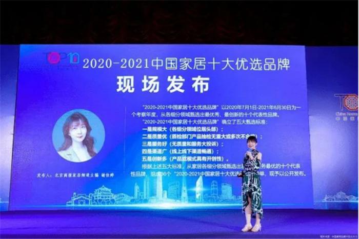 """20210721实力入榜  欧路莎卫浴荣获""""2020-2021十大优选卫浴品牌""""294.png"""