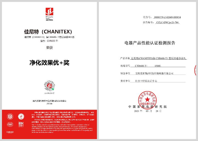 获奖证书-佳尼特-净水器-CXR600-T1.png