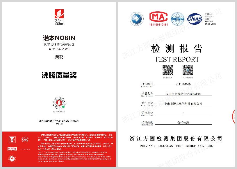 获奖证书(印刷尺寸A4,白卡纸).png