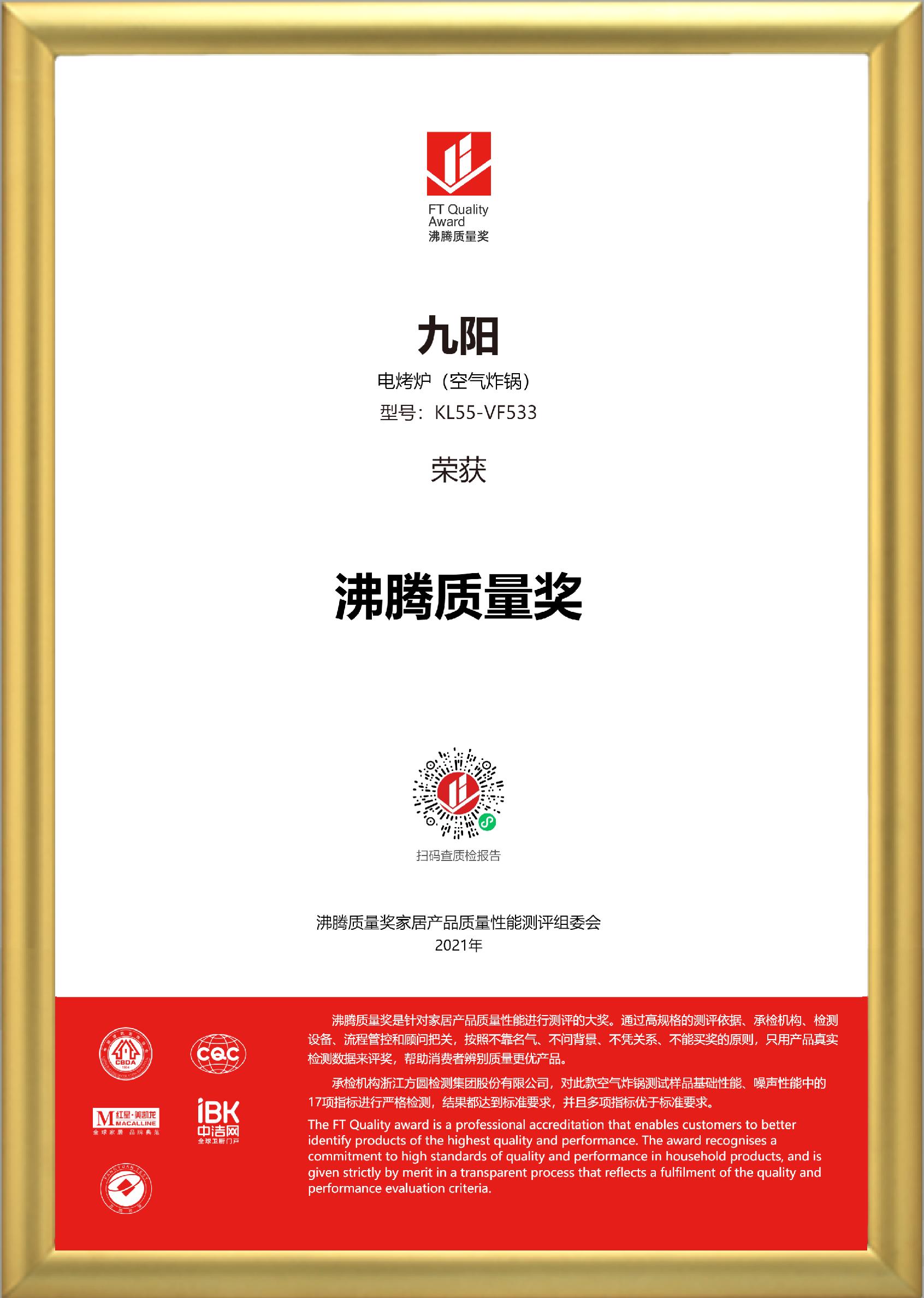 金框加持-获奖证书-九阳-空气炸锅-KL55-VF533.png