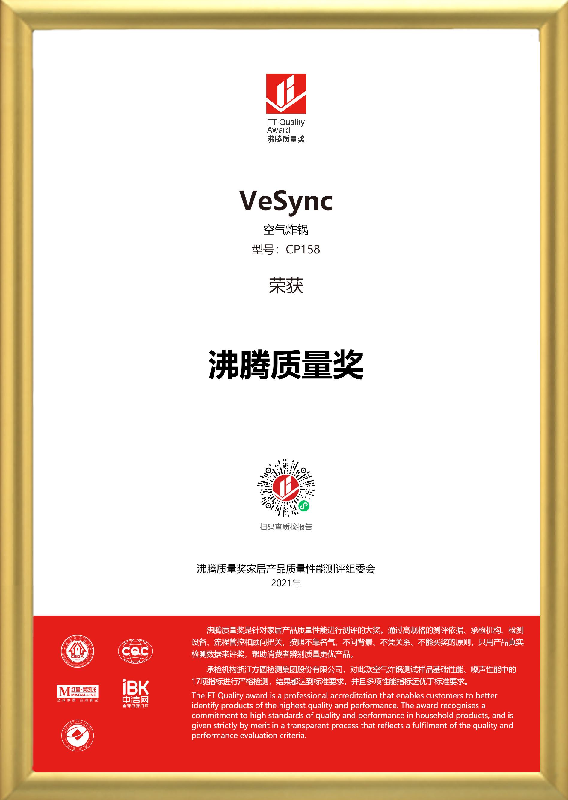 金框加持-获奖证书-VeSync(晨北科技)-空气炸锅-CP158.png