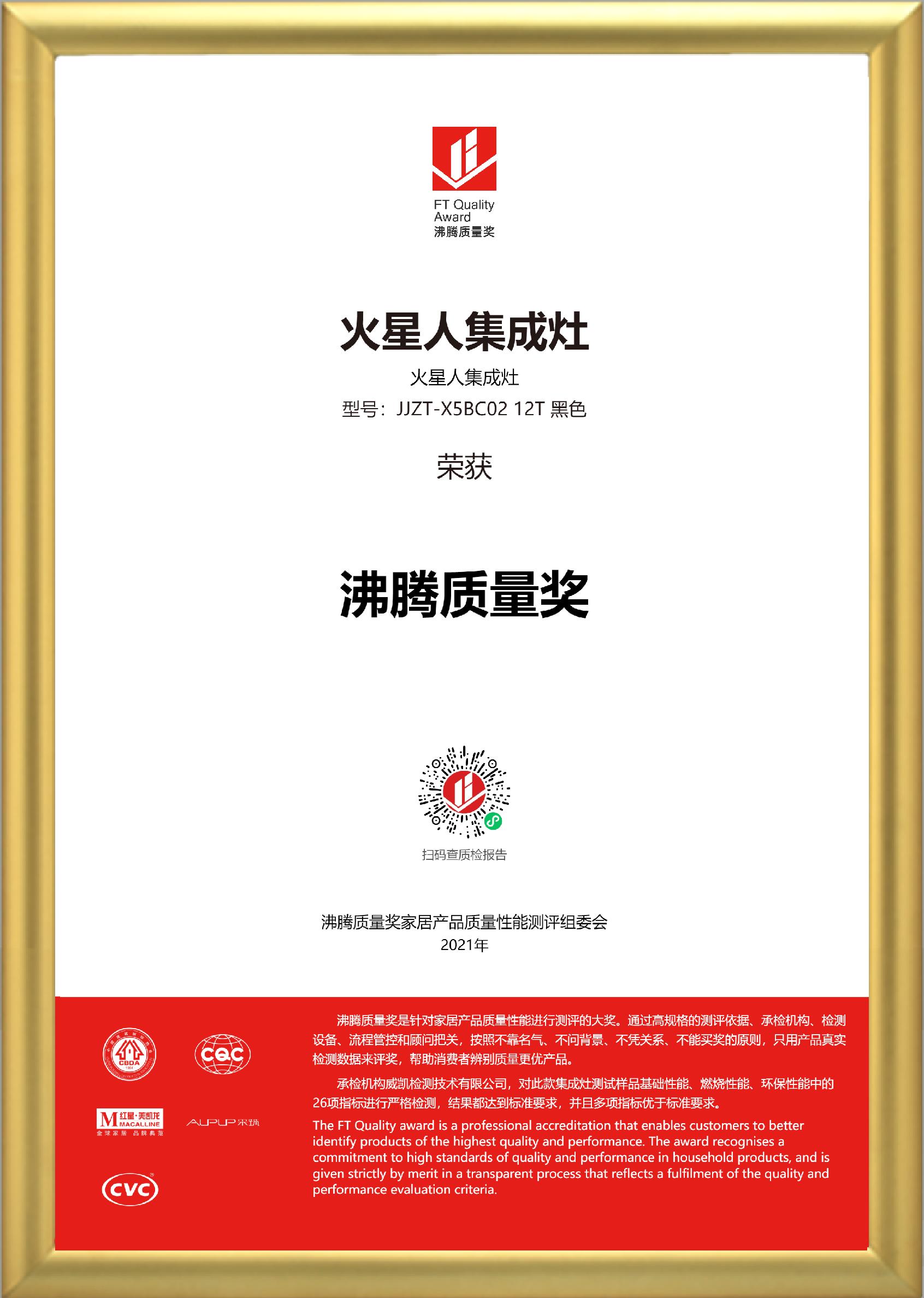 金框加持-获奖证书-火星人-集成灶-JJZT-X5BC02 12T 黑色.png
