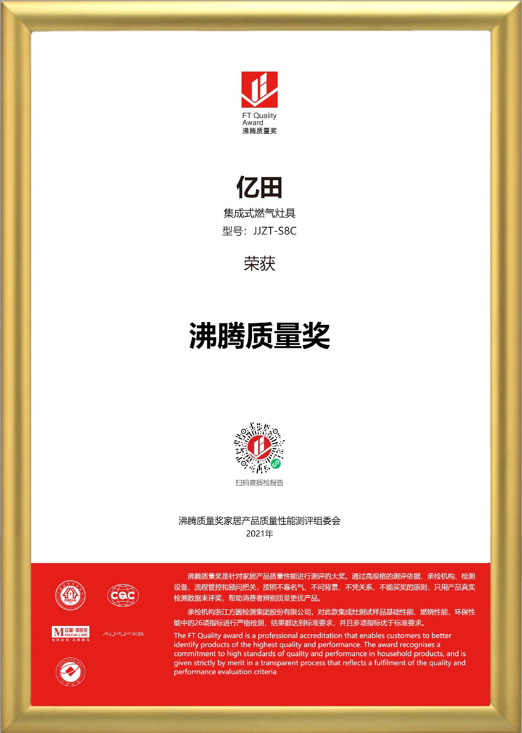 金框加持-获奖证书-亿田-集成灶-JJZT-S8C.png