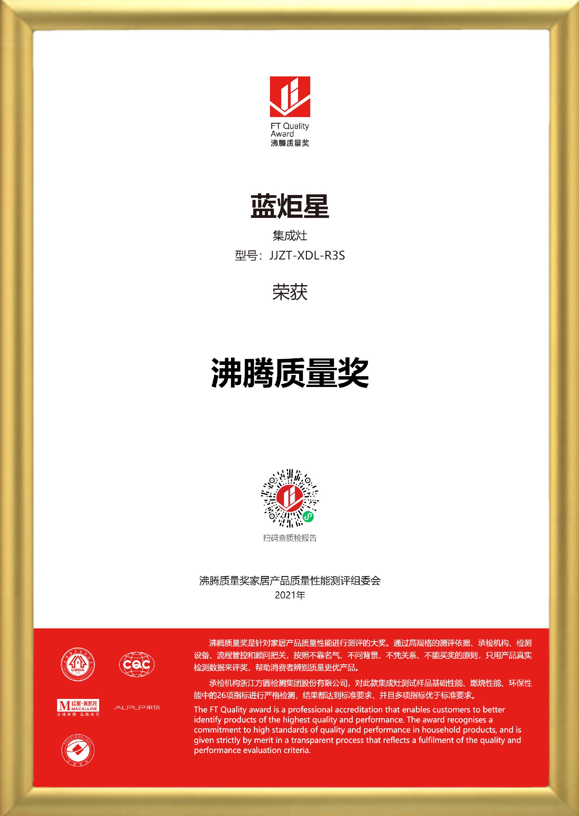 金框加持-获奖证书-蓝炬星-集成灶JJZT-XDL-R3S.png