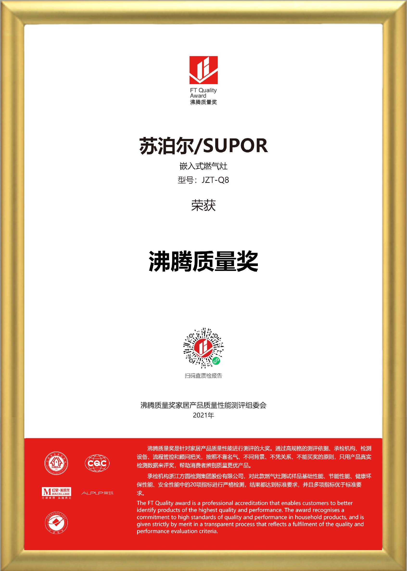 金框加持-获奖证书-苏泊尔-燃气灶-JZT-Q8.png