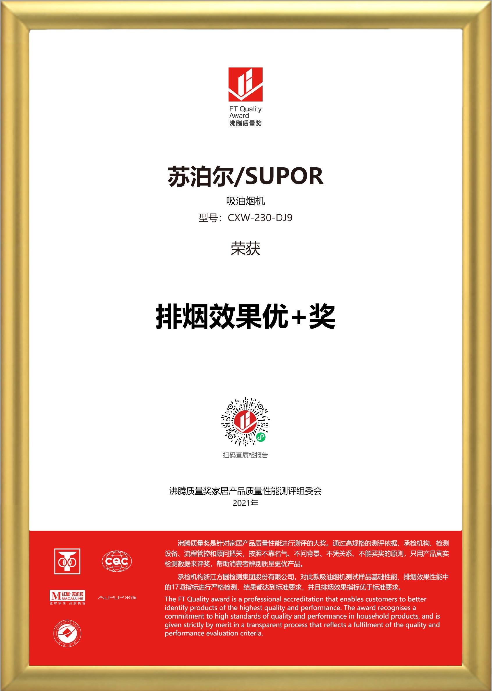 金框加持-获奖证书-苏泊尔-CXW-230-DJ9.png
