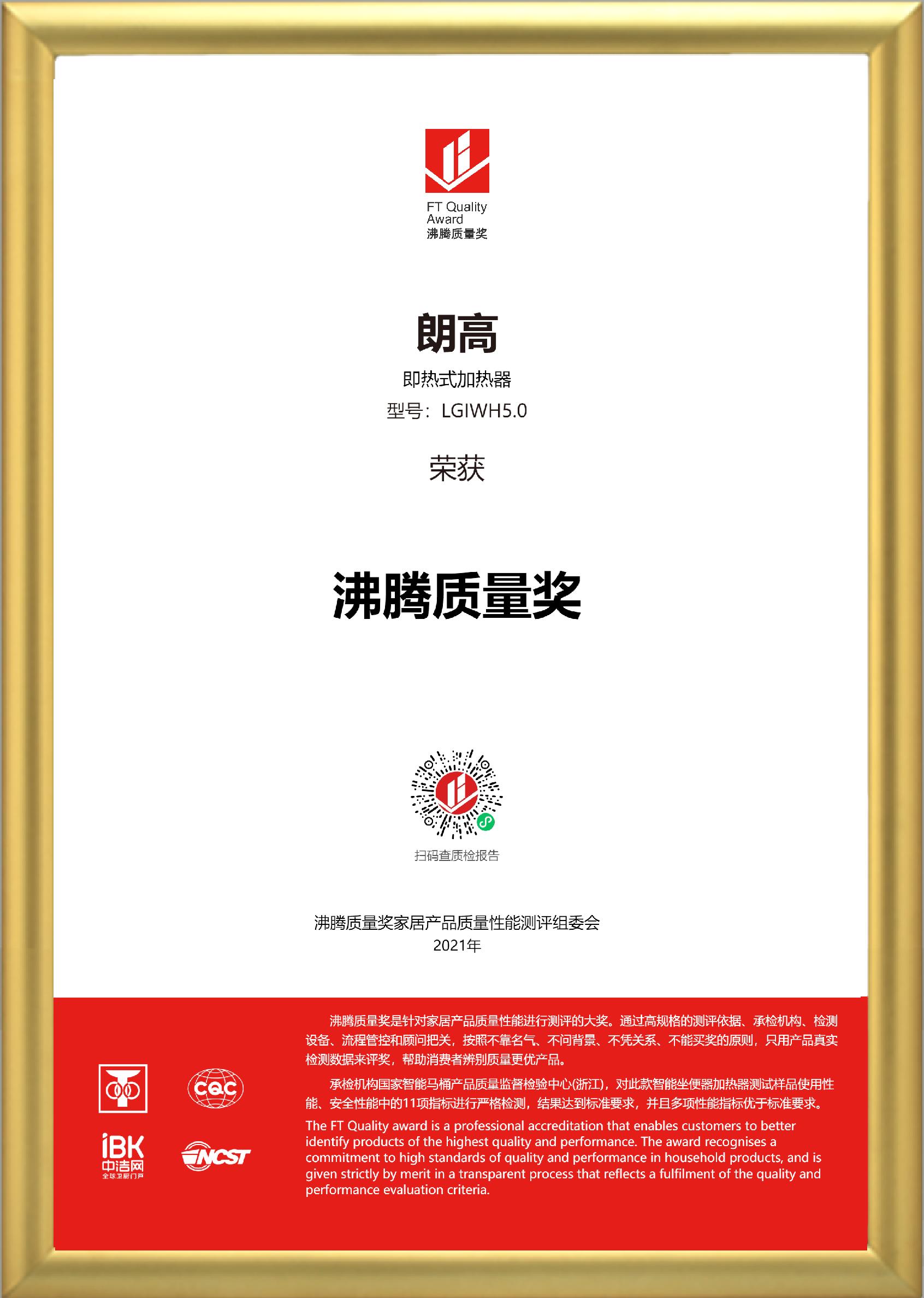 金框加持-获奖证书-朗高-即热式加热器-LGIWH5.0.png