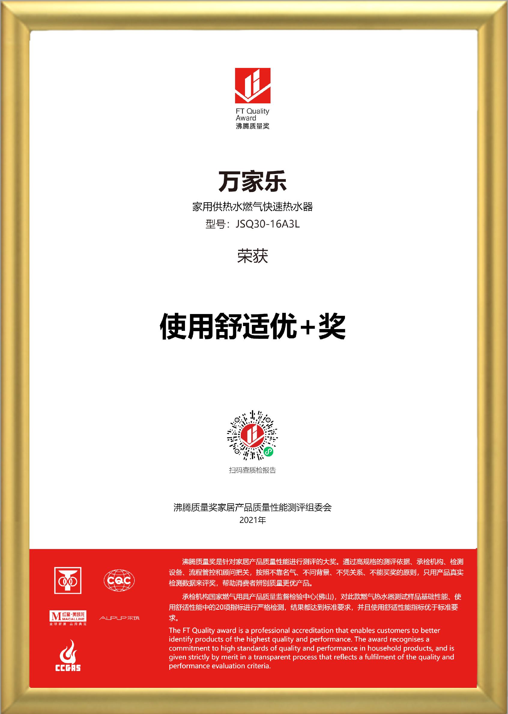 金框加持-获奖证书-万家乐-家用供热水燃气快速热水器-JSQ30-16A3L.png