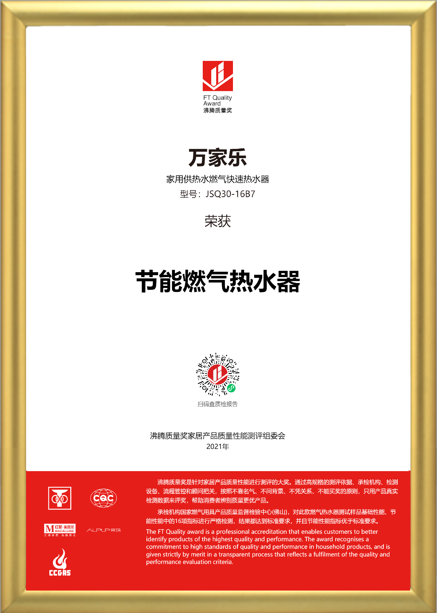 金框加持-获奖证书-万家乐-家用供热燃气快速热水器-JSQ30-16B7.png