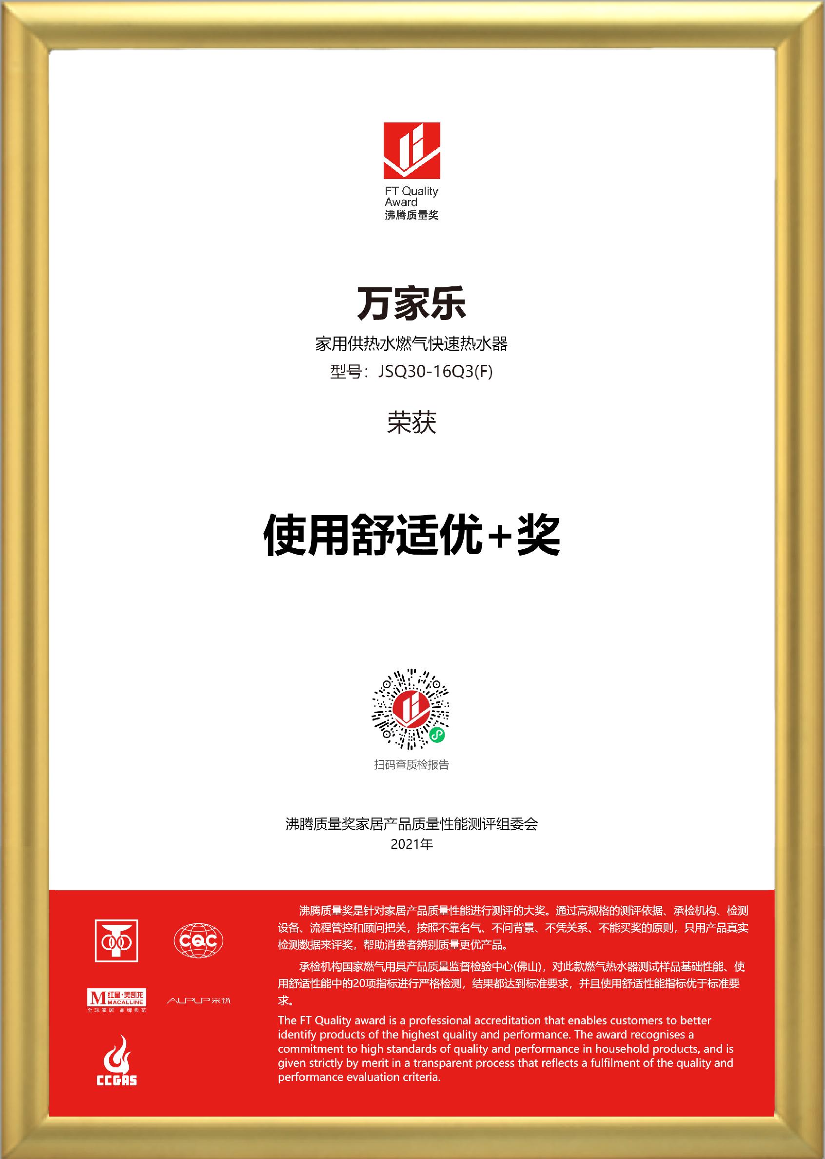 金框加持-获奖证书-万家乐-家用供热水燃气快速热水器-JSQ30-16Q3(F).png