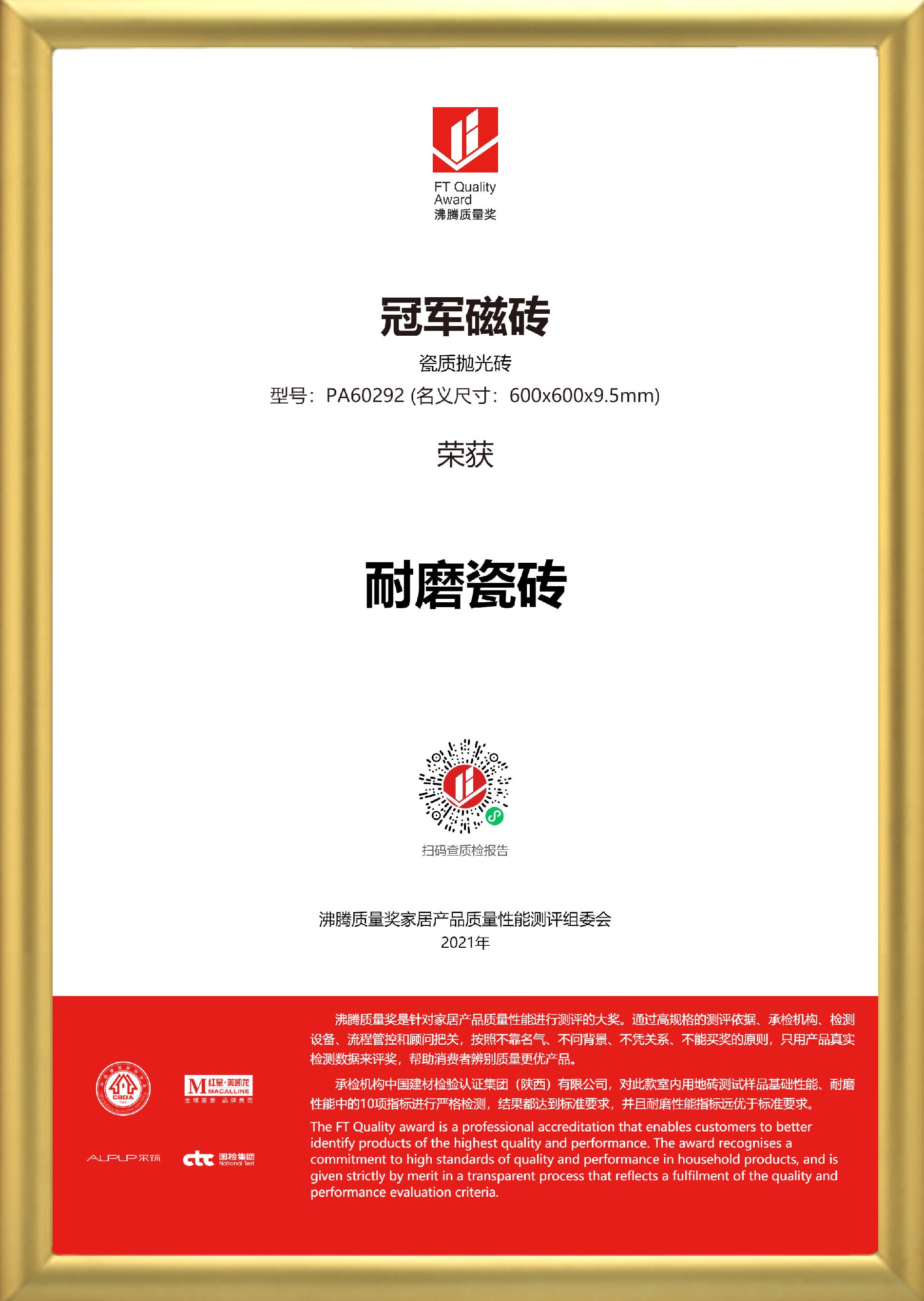 金框加持-获奖证书-冠军磁砖-室内用地砖-PA60292 (名义尺寸:600x600x9.5mm).png