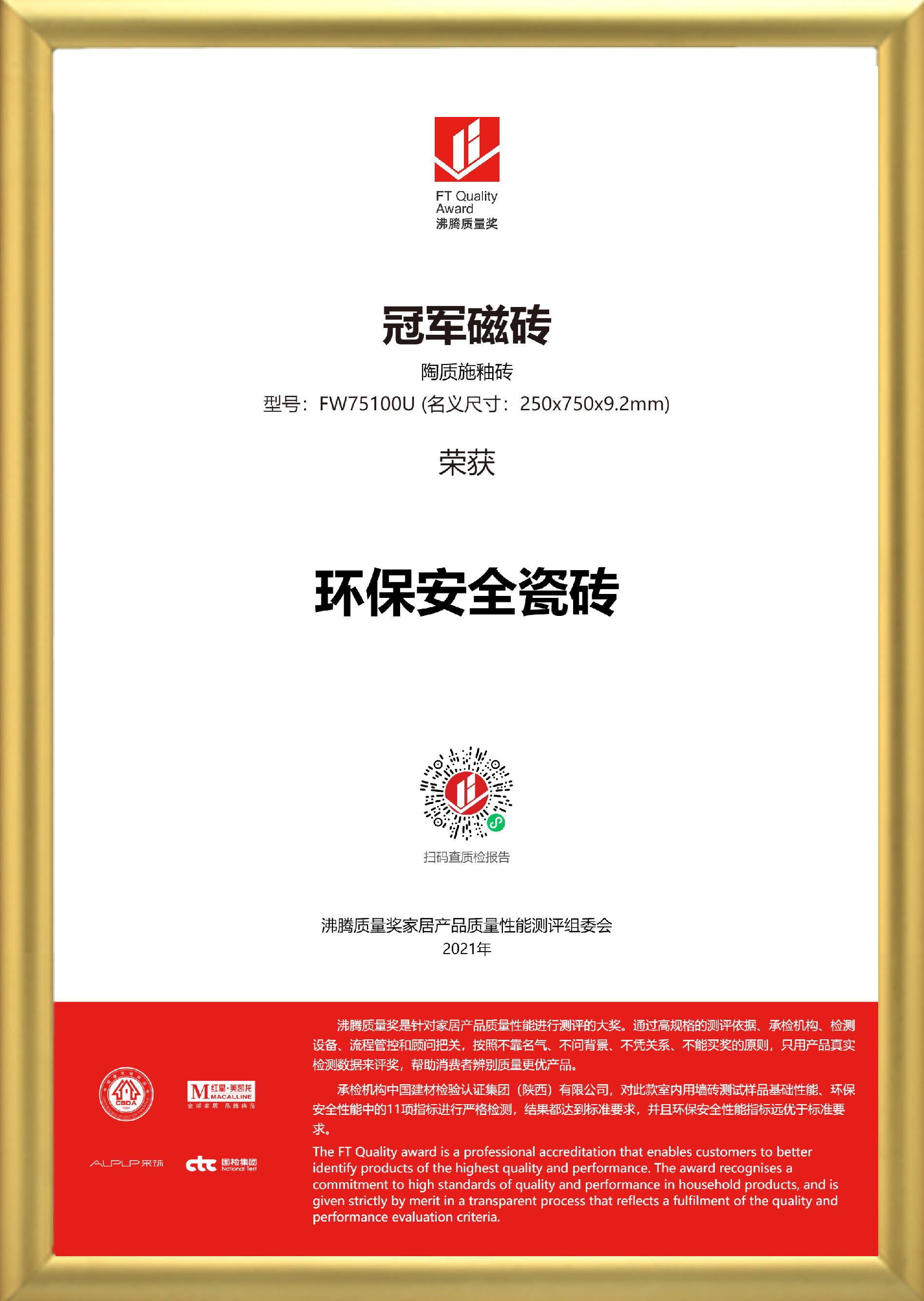 金框加持-获奖证书-冠军磁砖-室内用墙砖-FW75100U (名义尺寸:250x750x9.2mm).png
