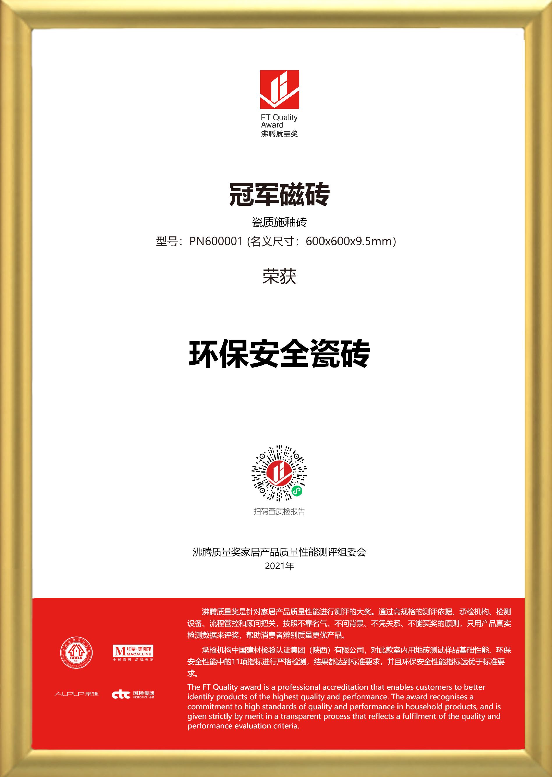 金框加持-获奖证书-冠军磁砖-室内用地砖-PN600001 (名义尺寸:600x600x9.5mm).png