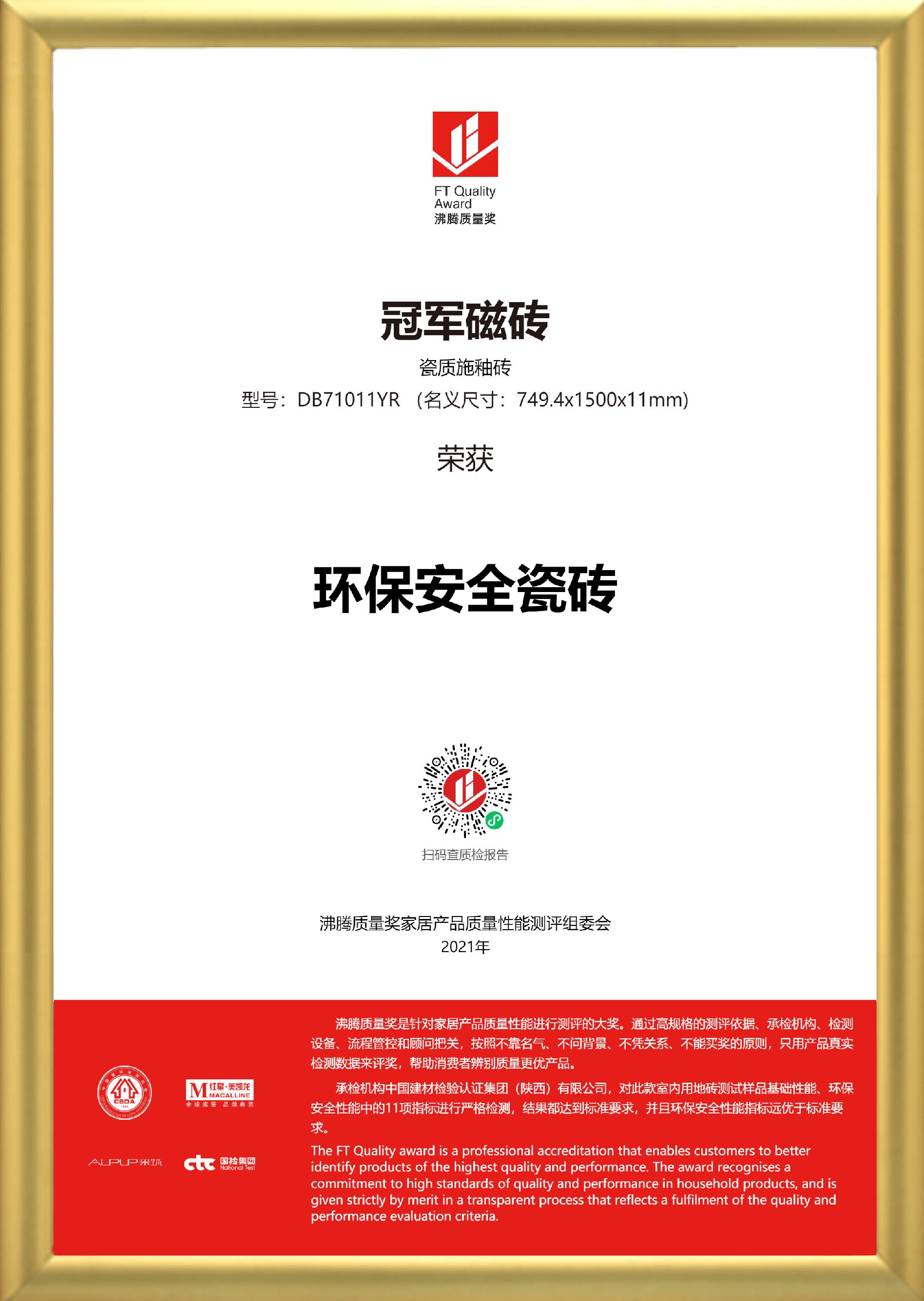 金框加持-获奖证书-冠军磁砖-室内用地砖-DB71011YR (名义尺寸:749.4x1500x11mm).png